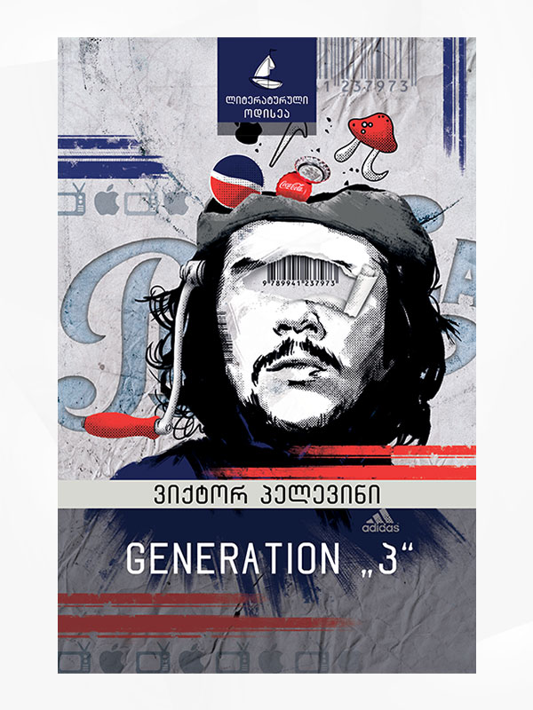 GENERATION-პ