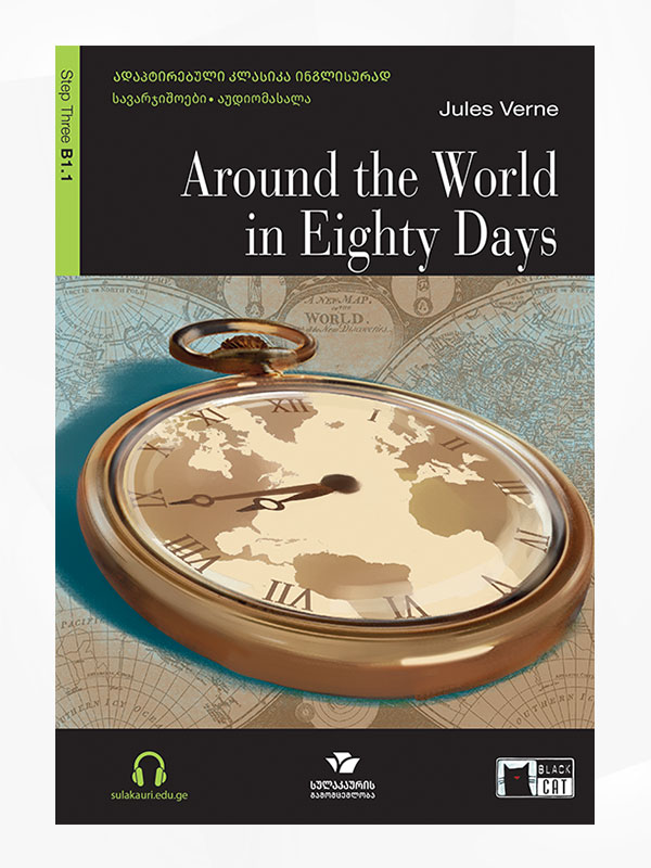 Around the World in Eighty Days  ოთხმოცი დღე დედამიწის გარშემო