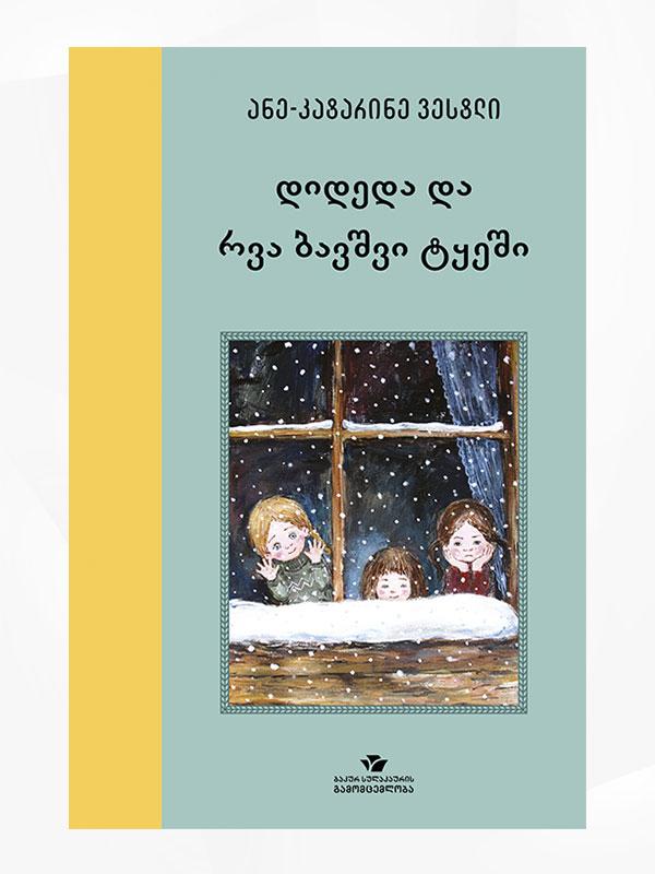 დიდედა და რვა ბავშვი ტყეში (2)