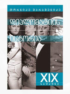 დიპლომატიის ისტორია (XIX საუკუნე)