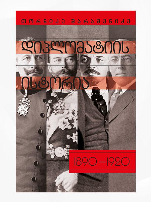 დიპლომატიის ისტორია (1890-1920)