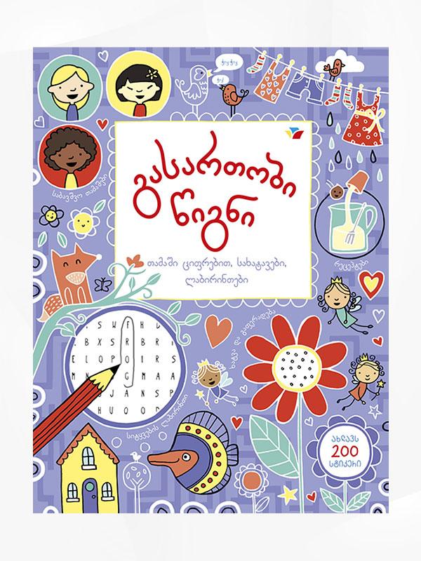 გასართობი წიგნი - თამაში ციფრებით, სახატავები, ლაბირინთები
