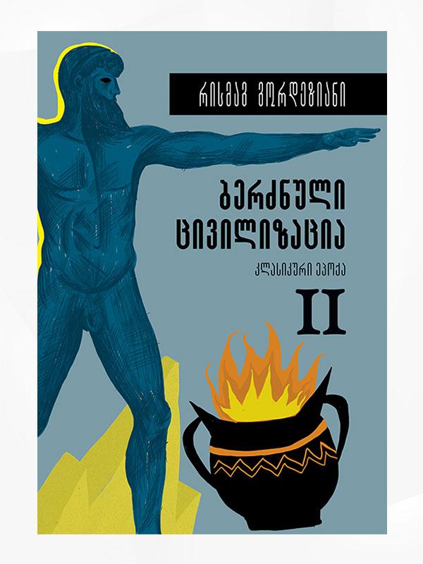 ბერძნული ცივილიზაცია - კლასიკური ეპოქა (წიგნი II)