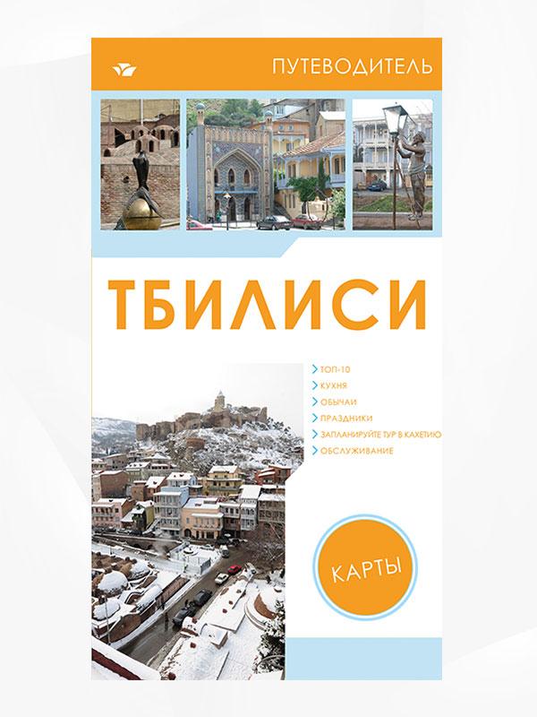 ТБИЛИСИ (Путеводитель)