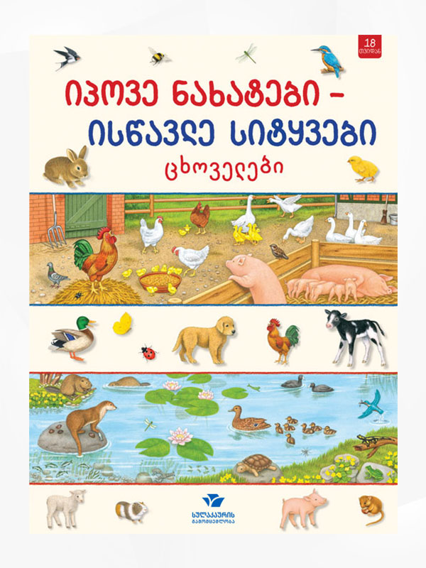 იპოვე ნახატები - ისწავლე სიტყვები (ცხოველები)