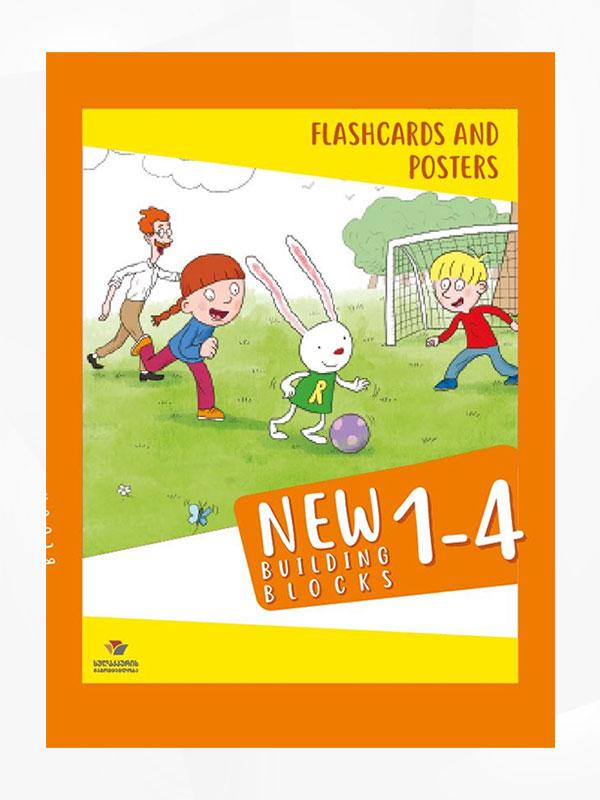 ბარათები და პოსტერები - 1-4 კლასები