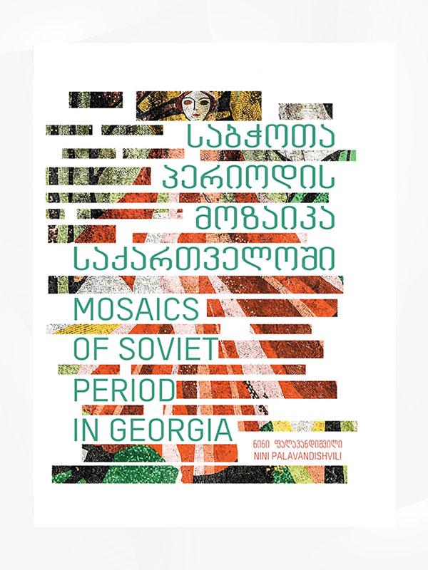 საბჭოთა პერიოდის მოზაიკა საქართველოში