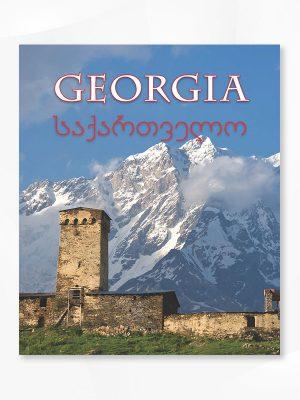 საქართველო | Georgia - ფოტოალბომი