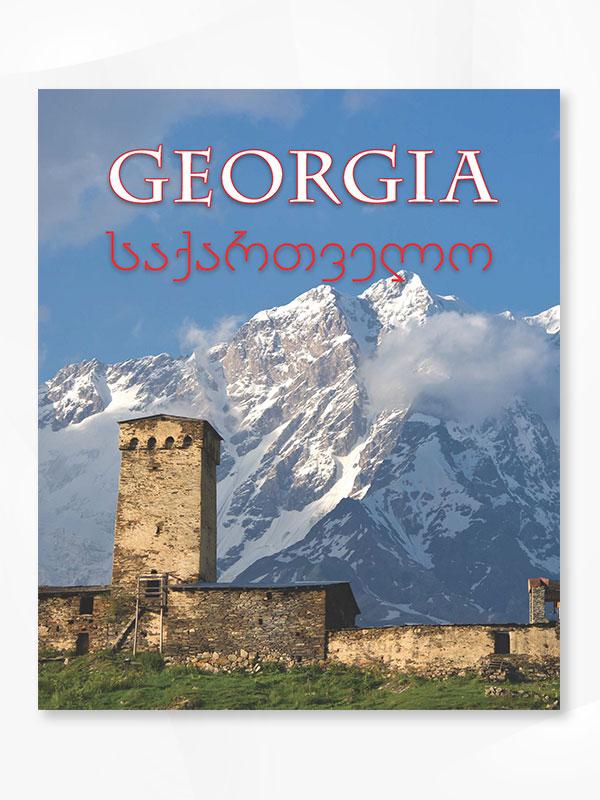საქართველო   Georgia - ფოტოალბომი