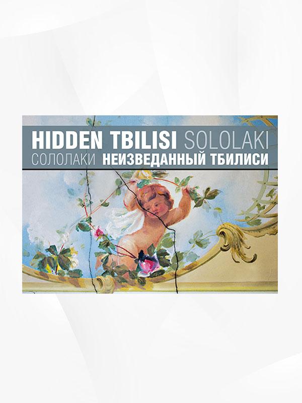 Hidden Tbilisi - Sololaki