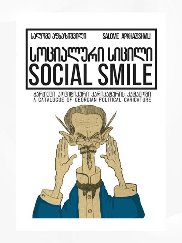 სოციალური სიცილი