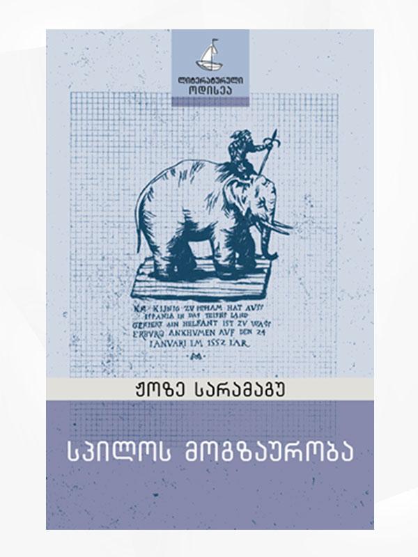 სპილოს-მოგზაურობა