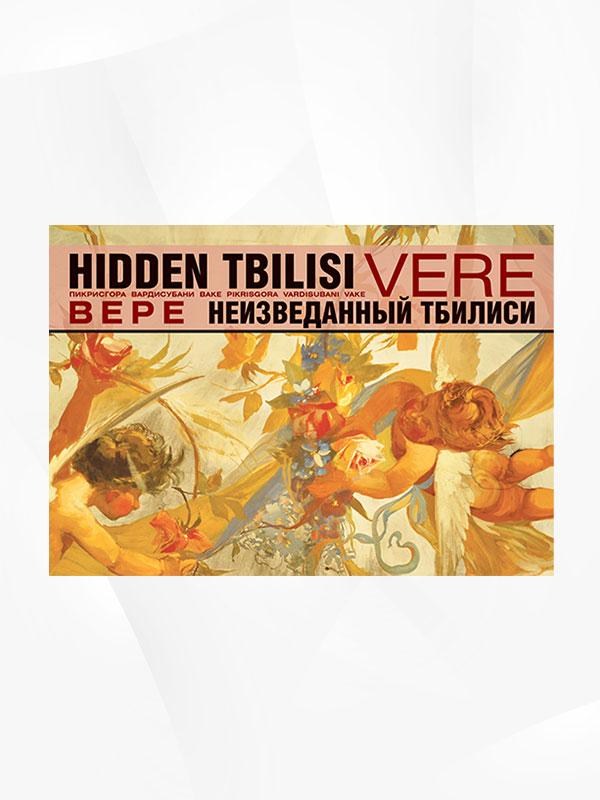 Hidden Tbilisi - Vere