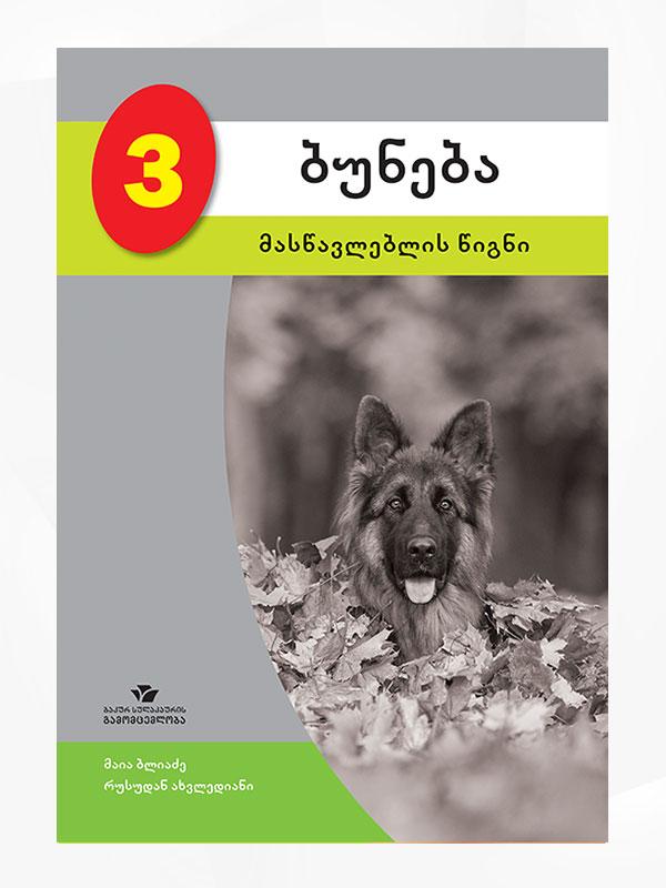 ბუნება 3 (მასწავლებლის წიგნი)