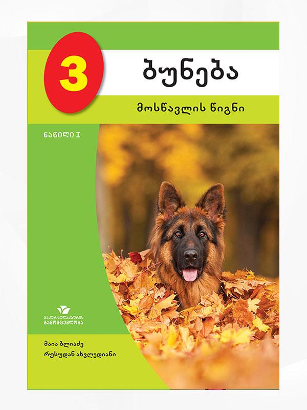 ბუნება 3 (მოსწავლის წიგნი) 1 ნაწილი