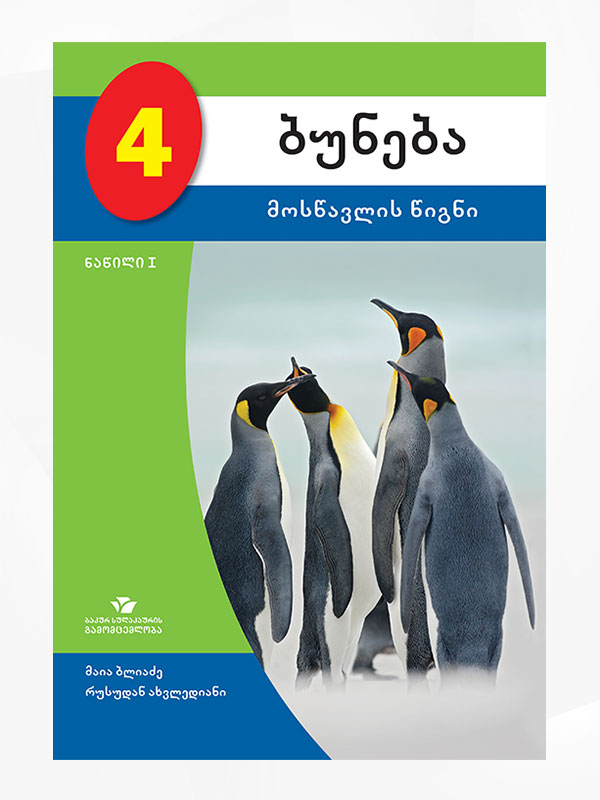 ბუნება 4 (მოსწავლის წიგნი) 1 ნაწილი