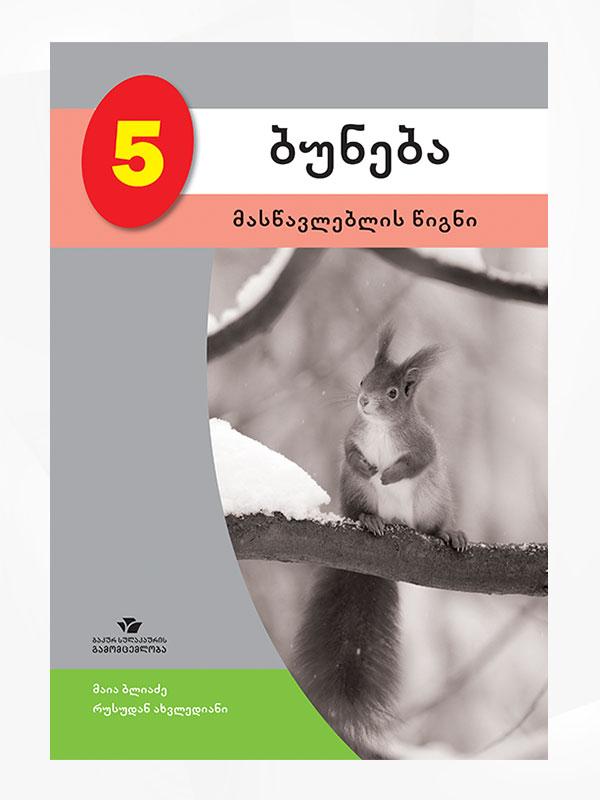 ბუნება 5 (მასწავლებლის წიგნი)
