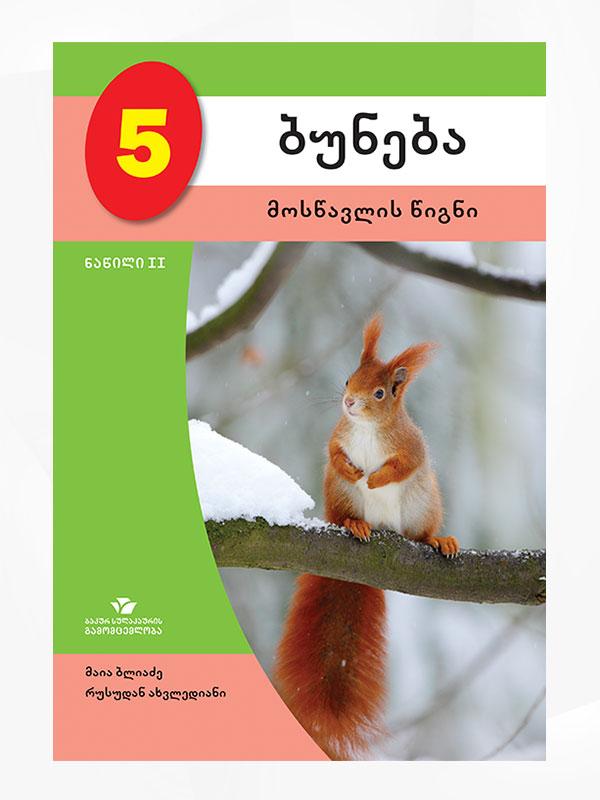 ბუნება 5 (მოსწავლის წიგნი) 2 ნაწილი