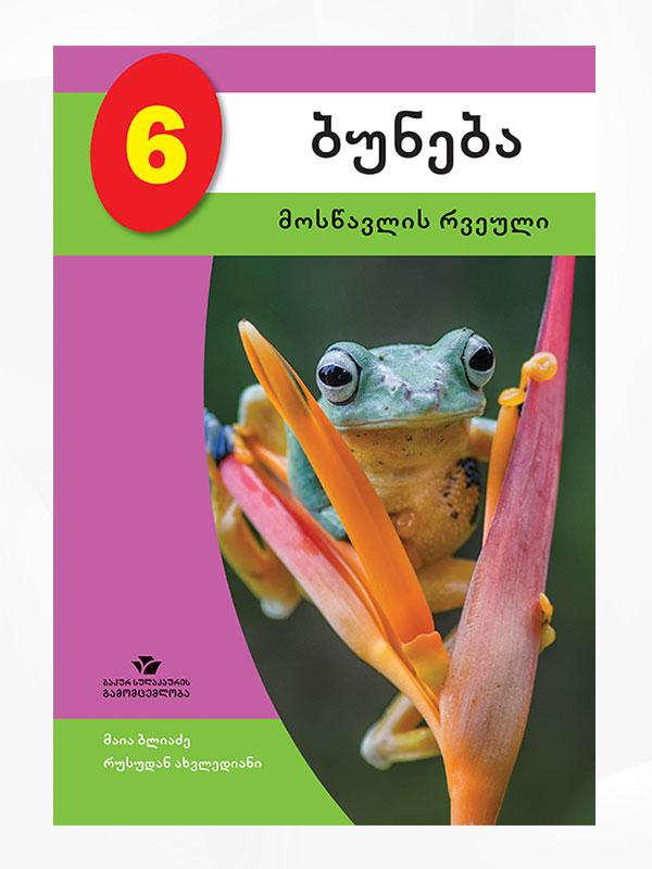 ბუნება 6 (მოსწავლის რვეული)