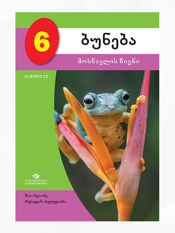 ბუნება 6 (მოსწავლის წიგნი) 2 ნაწილი