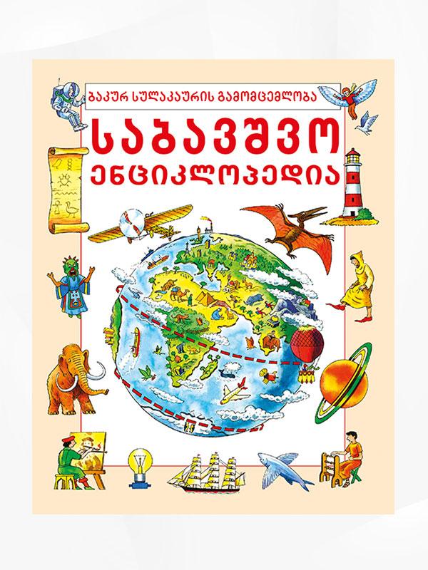 საბავშვო ენციკლოპედია