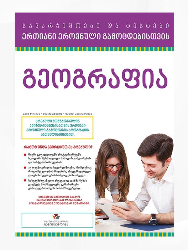 გეოგრაფია - ტესტები და სავარჯიშოები ერთიანი ეროვნული გამოცდებისათვის