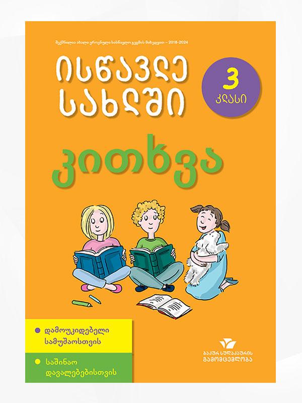 ისწავლე სახლში კითხვა - 3 კლასი