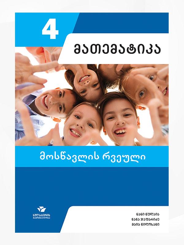 მათემატიკა-4-(მოსწავლის-რვეული)