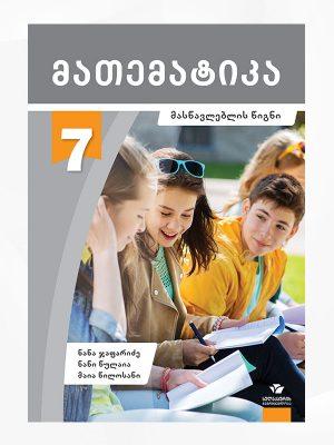 მათემატიკა-7-(მასწავლებლის-წიგნი)