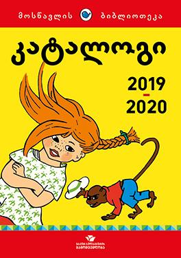 მოსწავლის-ბიბლიოთეკა-2019