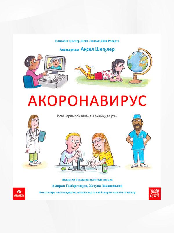 koronavirus-abkhazian