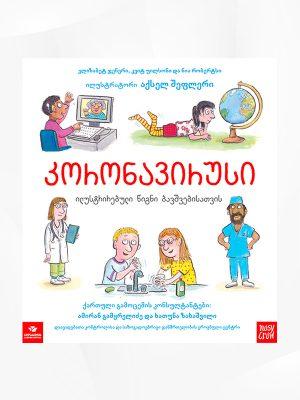 კორონავირუსი-წიგნი-ბავშვებისთვის