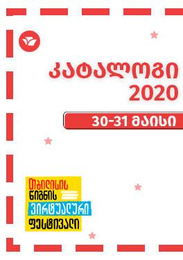 ვირტუალური-ფესტივალი-2020-მაისი-ივნისი