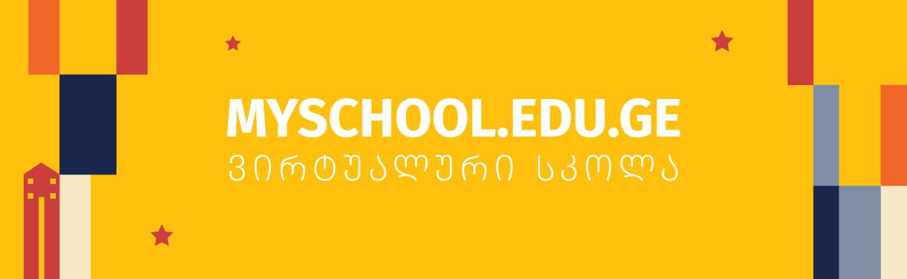 myschool.edu.ge