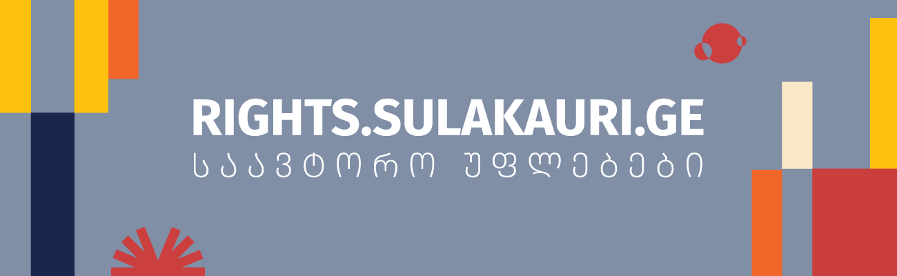 rights.sulakauri.ge