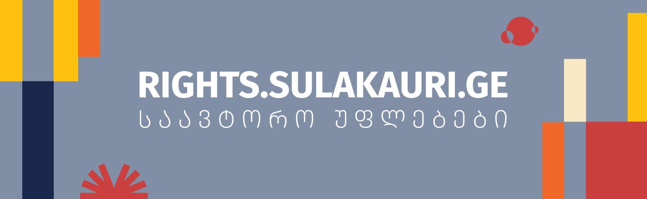 rights.sulakauri.ge