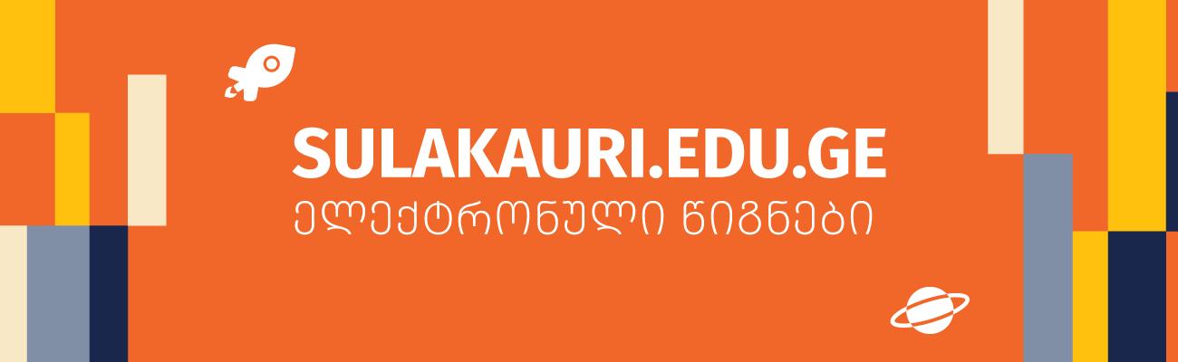 sulakauri.edu.ge