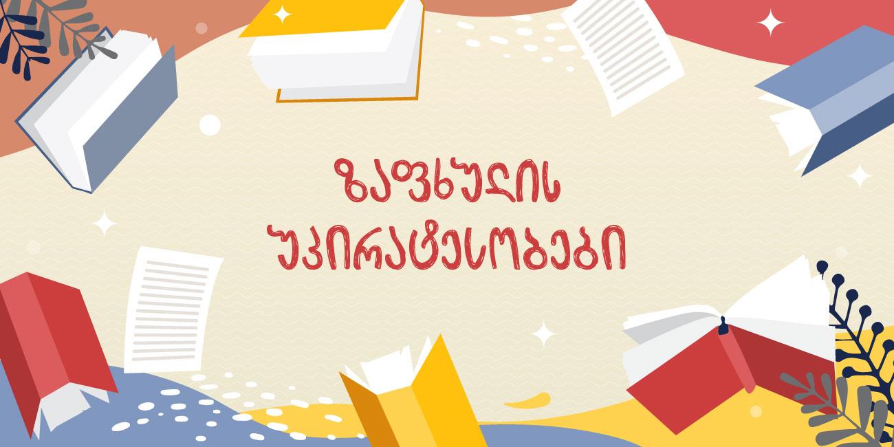 უსაზღვრო-კითხვის-სეზონი-ზაფხულის-უპირატესობები