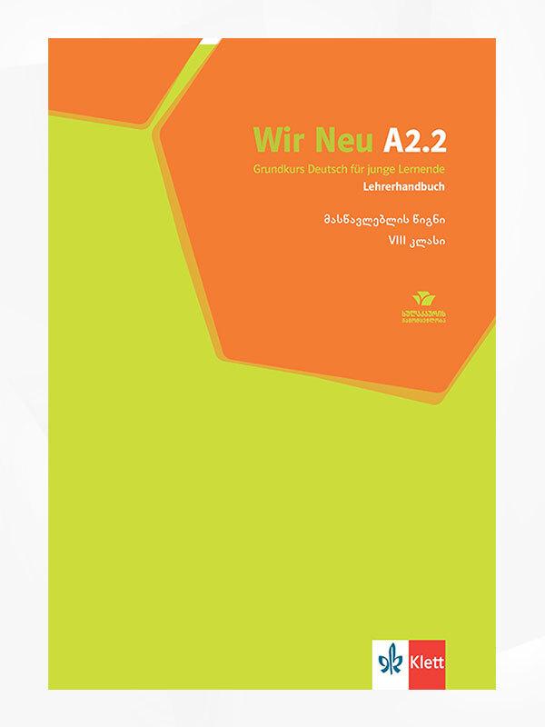 გერმანული-8-(მასწავლებლის-წიგნი)