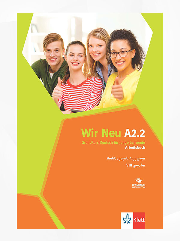 გერმანული-8-(მოსწავლის-რვეული)