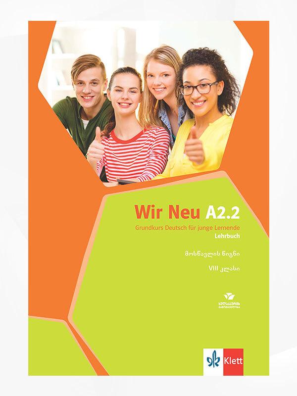 გერმანული-8-(მოსწავლის-წიგნი)