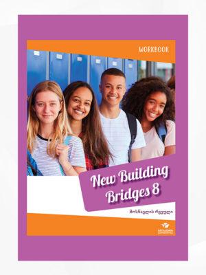 ინგლისური-8-(მოსწავლის-რვეული)