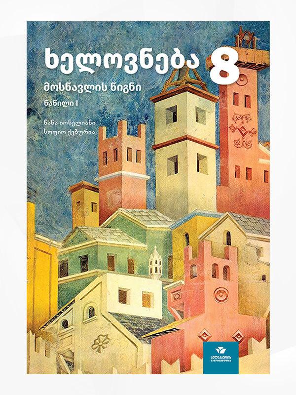 ხელოვნება-8-(მოსწავლის-წიგნი---ნაწილი-1)