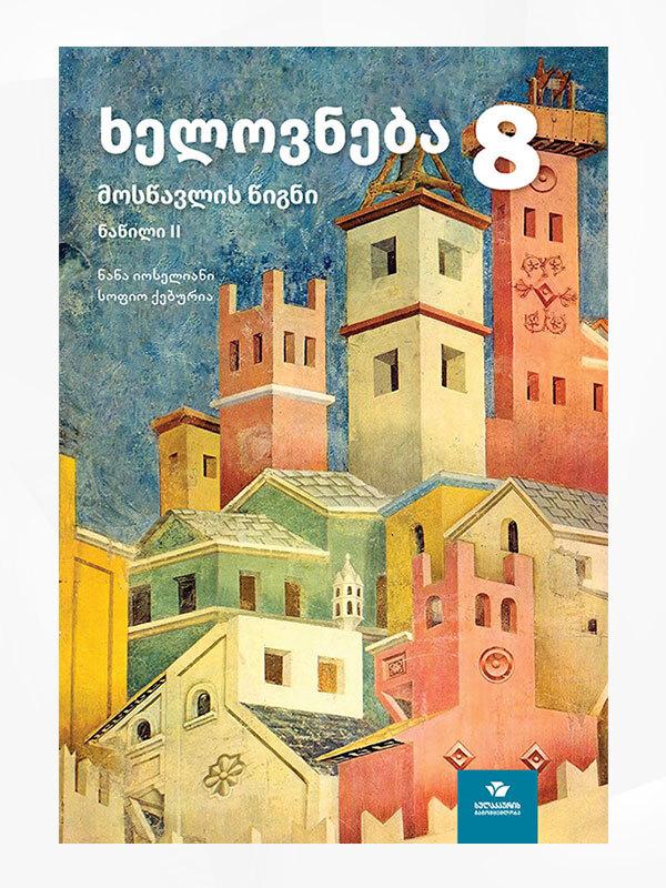 ხელოვნება-8-(მოსწავლის-წიგნი-ნაწილი-2)