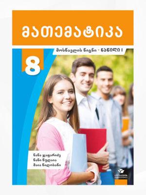მათემატიკა-8-(მოსწავლის-წიგნი-ნაწილი-1)
