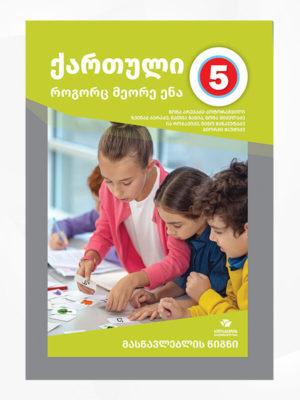 ქართული,-როგორც-მეორე-ენა-5-(მასწავლებლის-წიგნი)