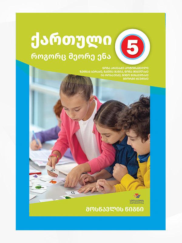 ქართული,-როგორც-მეორე-ენა-5-(მოსწავლის-წიგნი)