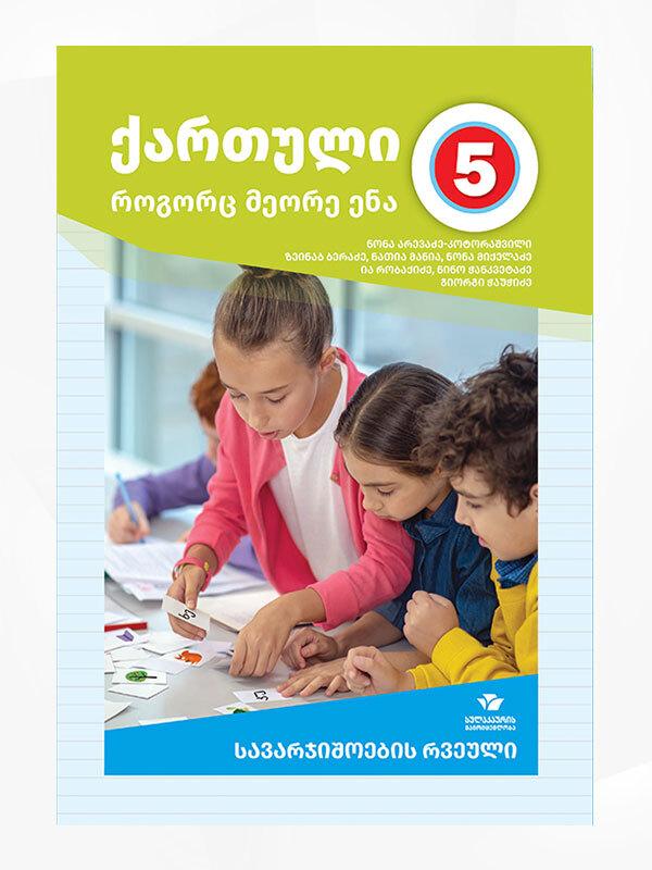 ქართული,-როგორც-მეორე-ენა-5-(სავარჯიშოების-რვეული)
