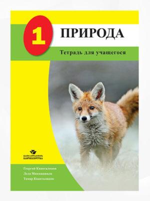 ბუნება-1-(მოსწავლის-რვეული)