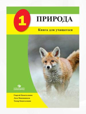 ბუნება-1-(მოსწავლის-წიგნი)